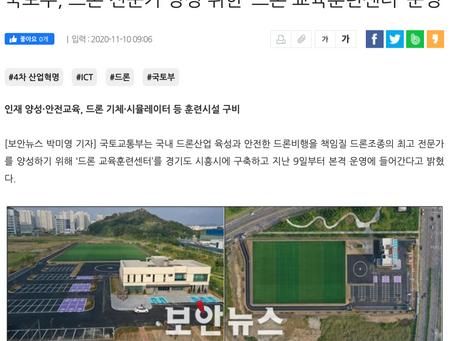 드론뉴스/국토부, 드론 전문가 양성 위한 '드론 교육훈련센터' 운영_보안뉴스 발췌