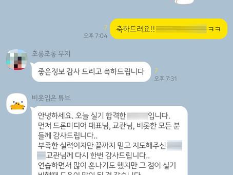 대전드론교육원 '드론미디어' / 2021 드론국가자격증 과정 실기시험 '전원합격'