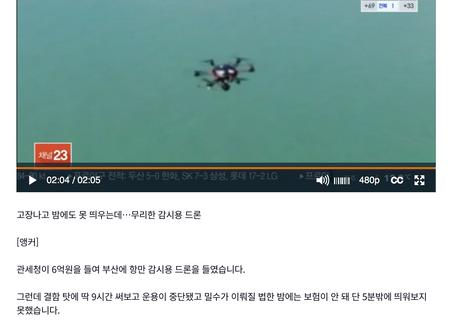 드론뉴스/고장나고 밤에도 못 띄우는데…무리한 감시용 드론_연합뉴스 발췌