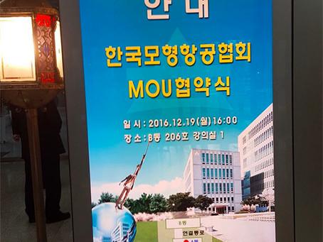 한국모형항공협회 & 서울사이버대학교 업무협약식(MOU)