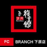 [FC]焼肉 龍王館 下原店