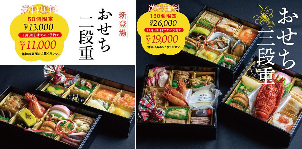 top_osechi.jpg