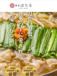 博多ほたるの味がご家庭で楽しめるようになりました。