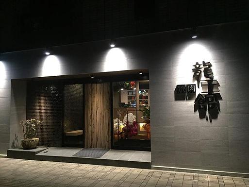 龍王館本店.jpg