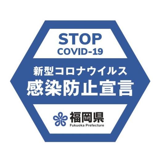 感染防止宣言ステッカーを取得しています。
