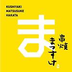 matsu_hakata_logo_FIX.jpg