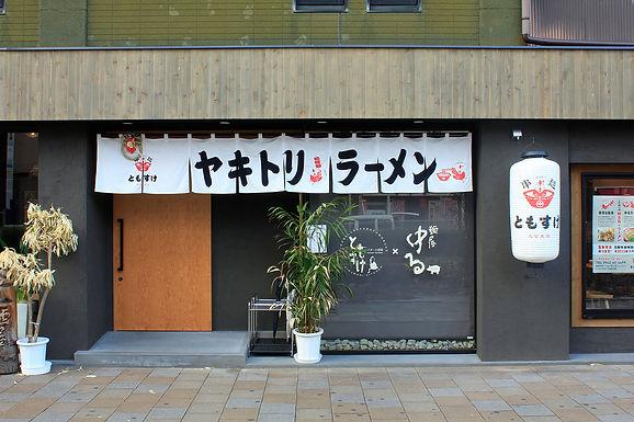 ともすけ久留米店.jpg