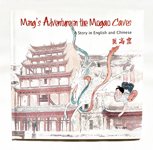 Ming's Adventure in the Mogao Caves(莫高窟)