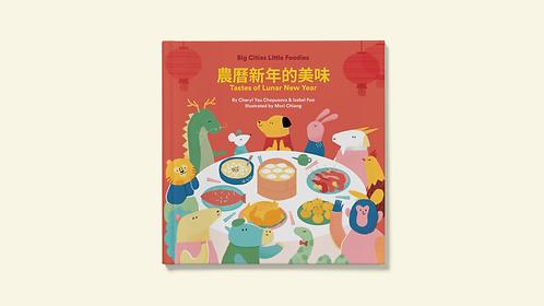 Tastes of Lunar New Year