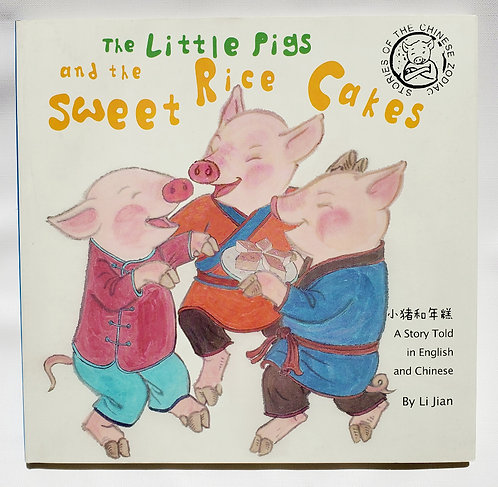 The Little Pigs and the Sweet Rice Cakes(小猪和年糕)- Chinese Zodiac Collection