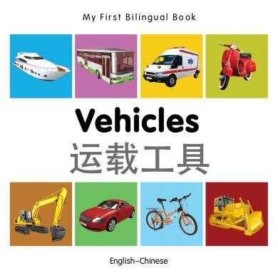 My First Bilingual Books (Part 1)