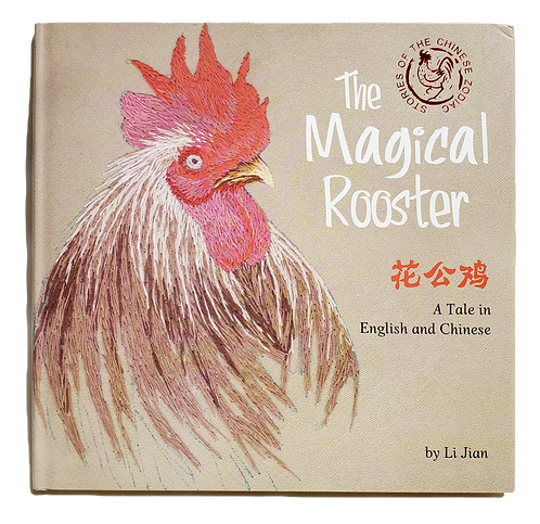 Magical Rooster(花公鸡)- Chinese Zodiac Collection