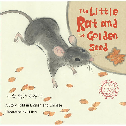The Little Rat and the Golden Seed(小老鼠与金种子)- Chinese Zodiac Collection