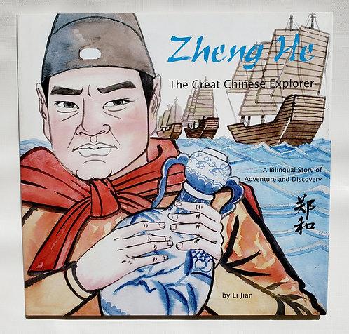 Zheng He (郑和) - the Great Chinese Explorer