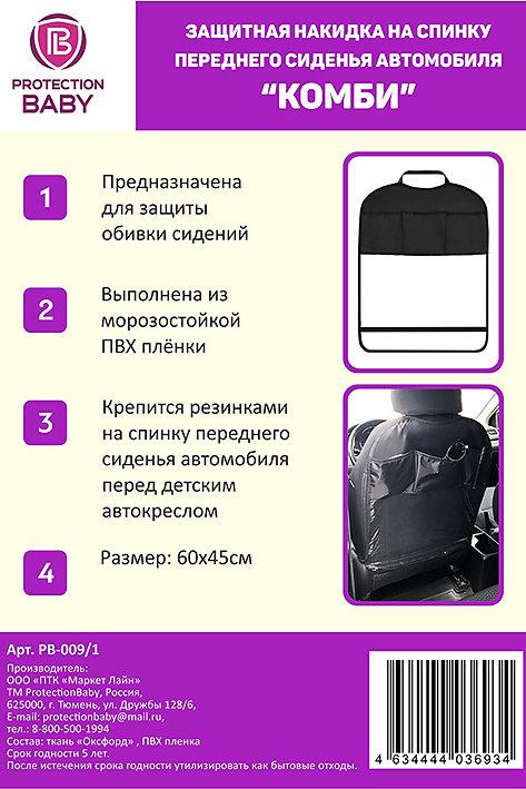 Защитная накидка на спинку переднего сиденья