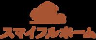 諫早市の工務店スマイフルホームのロゴ