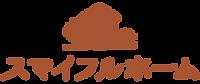 諫早市の新築注文住宅工務店スマイフルホームのロゴ