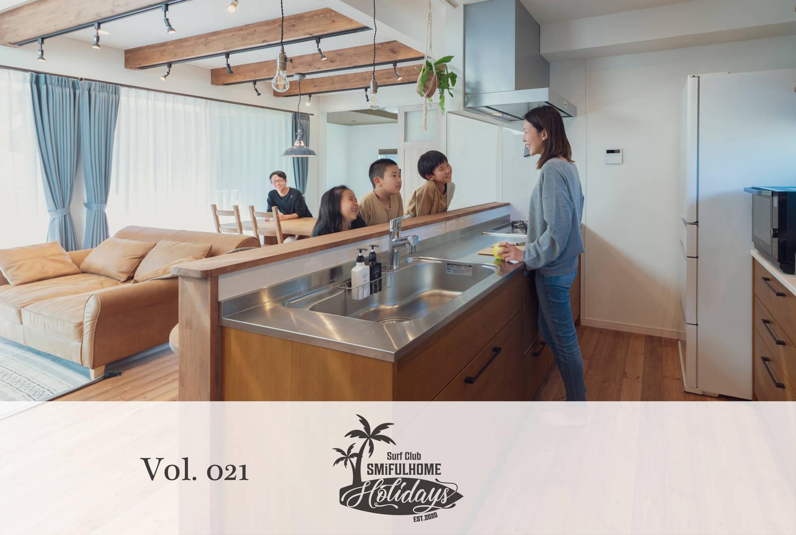 Vol.021 A邸 Holidays