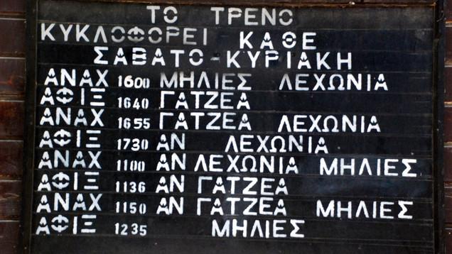 ΔΡΟΜΟΛΟΓΙΑ ΤΡΕΝΟΥ