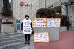 1인 시위하는 노동자