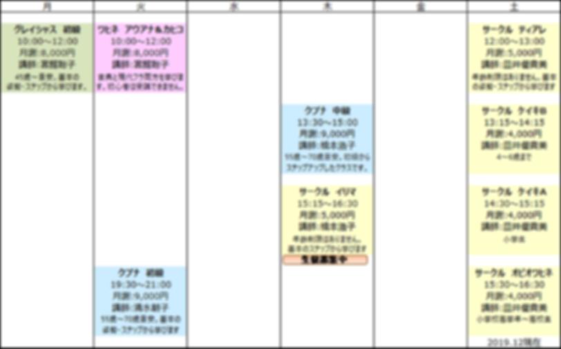 蒲田2019.png