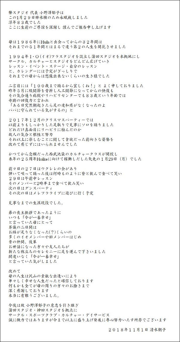 forIOfromAsako.jpg