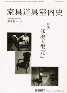 Journal04_2012.jpg