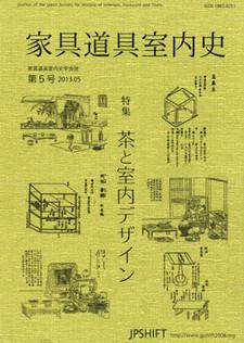 Journal05_2013.jpg