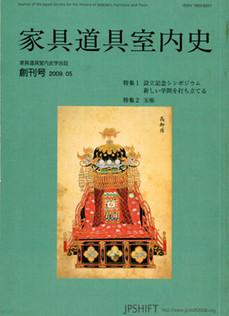 Journal01_2009.jpg