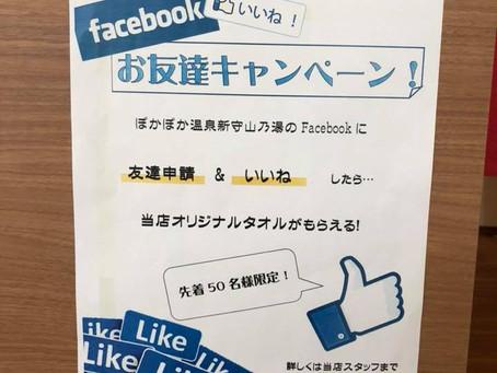 キャンペーン実施の告知!