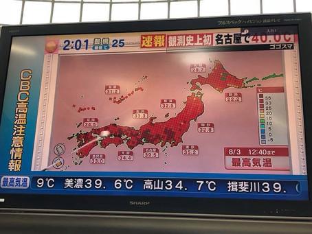 遂に名古屋も40°cの大台に達しましたーーー!!📷🎉