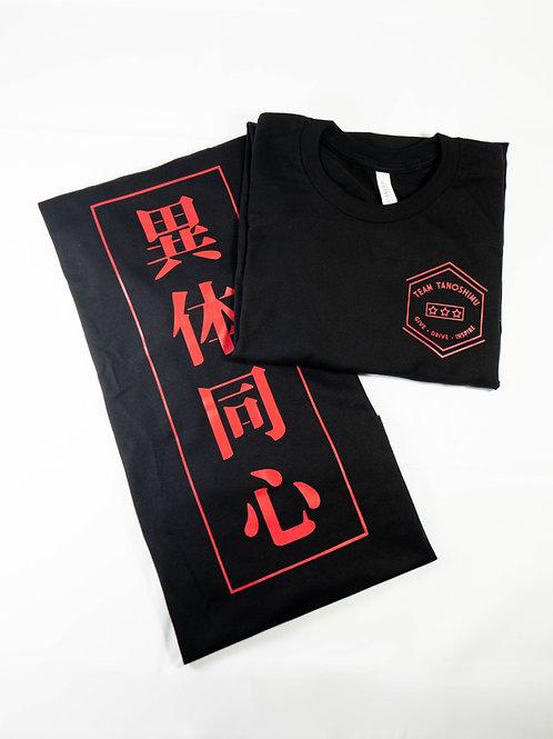 異体同心 T-Shirt