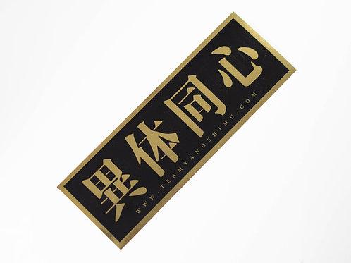 異体同心 Sticker