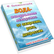 Рекомендации по применению соли от доктора Батмангхелиджа.