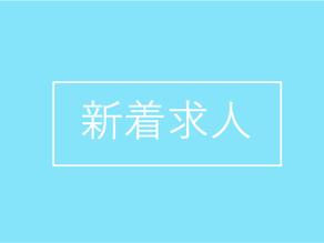 【新着求人】千葉県市川市/時給1200円~ 倉庫内軽作業STAFFの募集です!