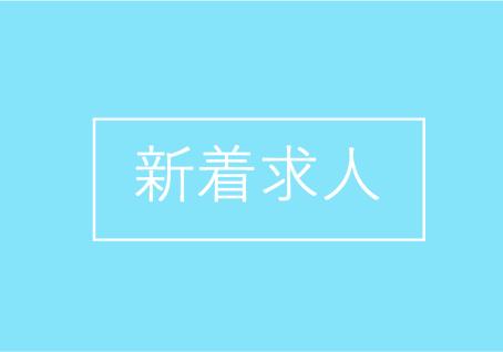 【求人】時給1300円/経験不問の貨物の梱包作業◇男性活躍中!(芝山町)