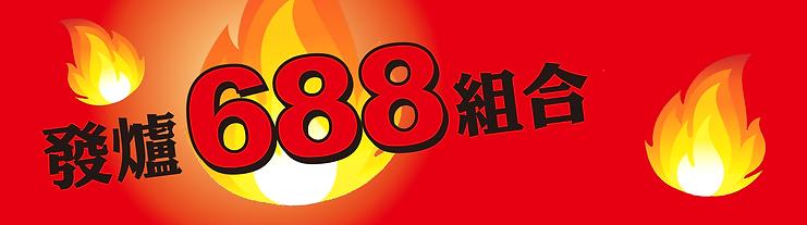 發爐688.png