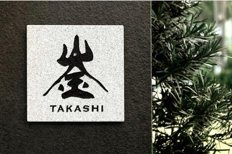 崟 TAKASHI