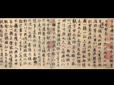 青山不墨 x 立場新聞:如何欣賞書法?(入門篇)