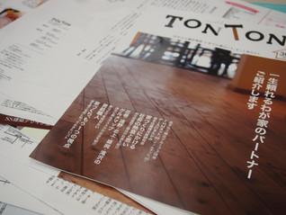 TONTONもうすぐ発売