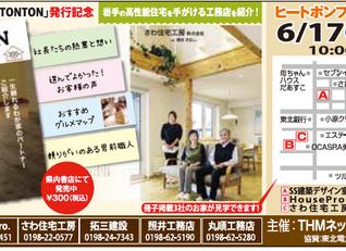「TONTON」発行記念!住宅内覧会開催!