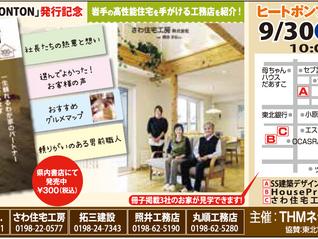 【最終回】TONTON発行記念!住宅内覧会開催