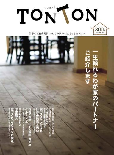 住宅情報冊子TONTON発売!
