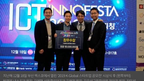 '2019 K-Global스타트업 공모전' 최우수상 수상