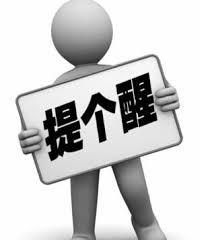 法律小讲堂地产篇:安省外国买家房产购置税务详解