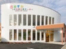 おおすみ児童発達支援センター