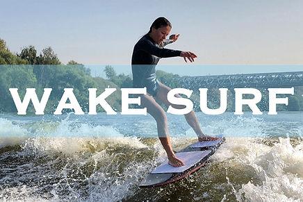 ярлык 750х500-wakesurf-vodny-znak.jpg