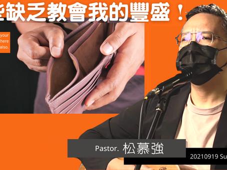 2021.09.19 那些缺乏教會我的豐盛! ─ 松慕強牧師