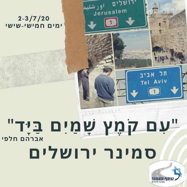 סמינר ירושלים.png