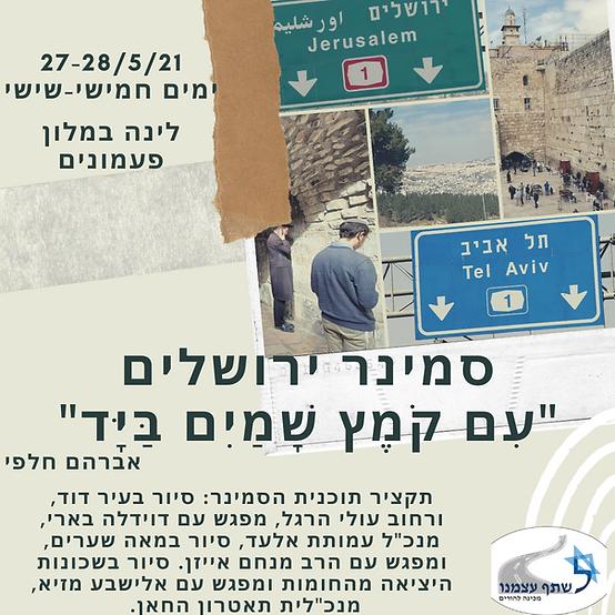 סמינר ירושלים (2).png